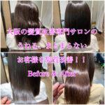 大阪の髪質改善専門サロンのうねる、まとまらないお客様を髪質改善!!Before & After