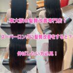 東大阪の髪質改善専門店!スーパーロングに髪質改善をすると?伸ばしたい方必見!