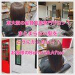 東大阪の髪質改善専門サロン!まとまらない髪をどうにかしたい!!お客様のBefore&After
