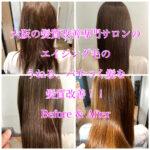 大阪の髪質改善専門サロンのエイジング毛のうねる、パサつく髪を髪質改善!!Before & After