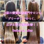 大阪の髪質改善専門サロンのブリーチでパサつく、広がる髪を髪質改善!!Before & After