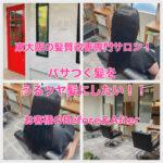東大阪の髪質改善専門サロン!パサつく髪をうるツヤ髪にしたい!!お客様のBefore&After