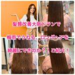髪質改善大阪ドランで梅雨にうねる、ロングヘアを綺麗にできるのか?!ご紹介!