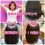 髪質改善大阪DRANでうねって、ふくらむ髪質に髪質改善すると?!ご紹介!