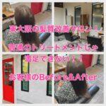 東大阪の髪質改善専門サロン!普通のトリートメントじゃ満足できない!!お客様のBefore&After