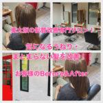 東大阪の髪質改善専門サロン!気になるうねり・まとまらない髪を改善!!お客様のBefore&After