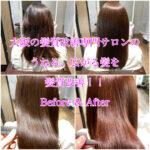 大阪の髪質改善専門サロンのうねる、広がる髪を髪質改善!!Before & After
