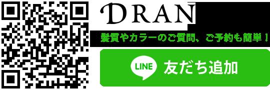 髪質改善専門サロン DRAN天王寺店 LINEお友達追加|質問や予約も簡単!