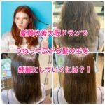 髪質改善大阪ドランでうねって広がる髪の毛を綺麗にしていくには?!