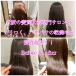 大阪の髪質改善専門サロンのチリつく、パサパサの乾燥毛を髪質改善!!Before & After