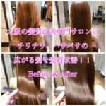 大阪の髪質改善専門サロンのチリチリ、パサパサの広がる髪を髪質改善!!Before & After