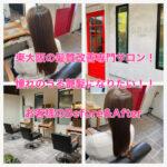 東大阪の髪質改善専門サロン!憧れのうる艶髪になりたい!!お客様のBefore&After
