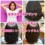 髪質改善大阪ドランでぱさつく髪の毛に髪質改善トリートメントすると?!